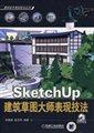 SketchUP建筑草图大师表现技法