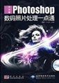 中文版Photoshop数码照片处理一点通