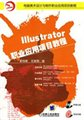 ILLUSTRATOR 职业应用项目教程