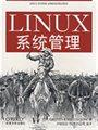 Linux 系統管理(中文版)