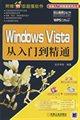 WINDOWS VISTA从入门到精通