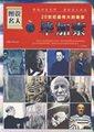 图说名人之毕加索:20世纪最伟大的画家