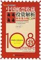中国邮票收藏投资解析:邮市潜力股108将