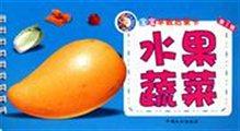 宝宝早教启蒙卡:第1辑 水果蔬菜