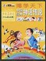 博学天下:小笨熊典藏:中国经典神话传说(拼音美绘本)