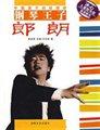 中国孩子的好榜样钢琴王子:朗朗