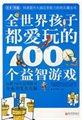 全世界孩子都爱玩的700个益智游戏