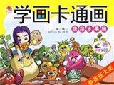 学画卡通画第2辑:蔬菜水果篇+日常用品篇