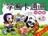 学画卡通画第3辑:动物篇+人物篇