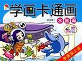 学画卡通画第5辑:水族篇+鸟类篇