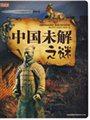 中国未解之谜(彩书坊珍藏版)