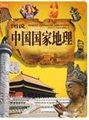 图说中国国家地理(彩书坊珍藏版)