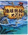 地球奥秘大百科(彩书坊珍藏版)