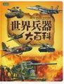 世界兵器大百科(彩书坊珍藏版)
