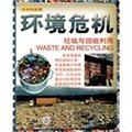 垃圾与回收利用