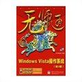 Windows Vista操作系统(第2版)