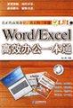 Wor/Excel高效办公一本通