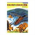 恐龙大陆3:三角龙与大鳄鱼(精编彩色注音版)