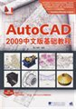 Auto CAD 2009中文版基础教程