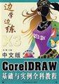 中文版CoreIDRAW基础与实例全科教程