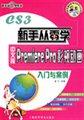中文版Premiere Pro影视动画入门与案例