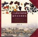 十九世纪中国外销通草水彩画研究