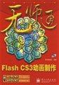 无师通Flash CS3动画制作