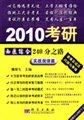 2010考研西医综合240分之路·实战规律篇