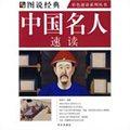 彩图中国名人速读