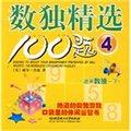 数独精选100题(4)