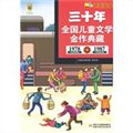 阳光列车·三十年全国儿童文学典藏(1978-1987)