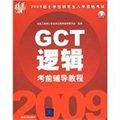 2009硕士学位研究生入学资格考试GCT逻辑考前辅导教程