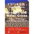 干旱与水危机:科学技术与管理