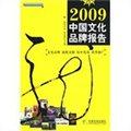 2009中国文化品牌报告