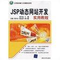 JSP动态网站开发实用教程