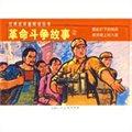 革命斗争故事2(全二册)