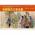 中国现代文学名著1(全二册)