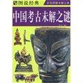 中国考古未解之谜