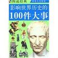 图说影响世界历史的100件大事