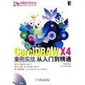 CorelDRAW X4案例實戰從入門到精通1碟