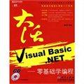 大话Visual Basic.NET