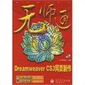 无师通·Dreamweaver CS3网页制作