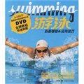 游泳:必备基础实用技巧