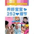 养好宝宝的252个细节(给职业女性)