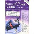 Visual C# 2008大学教程(第三版)
