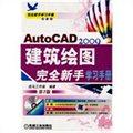AutoCAD 2009建筑绘图完全新手学习手册第2版