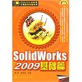 Solid Works 2009基础篇