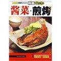 韩国食客:酱菜·煎烤