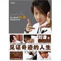 见证奇迹的人生:潮人魔术师刘谦首部励志半自传作品