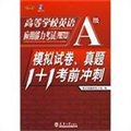 高校学校英语应用能力考试A级:模拟试卷、真题1+1考前冲刺(PRETCO)